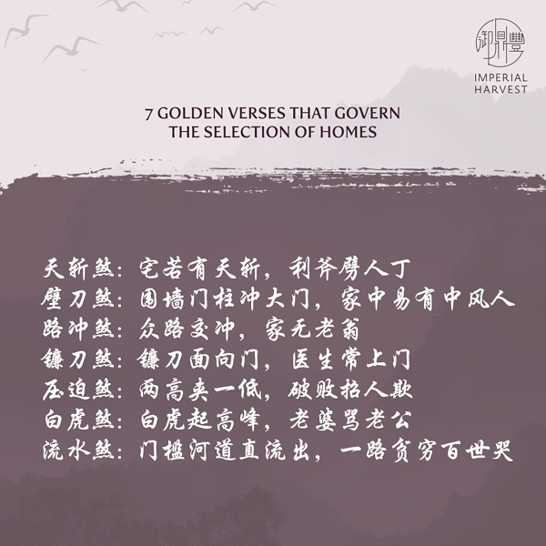 Seven Golden verses that govern the selection of houses