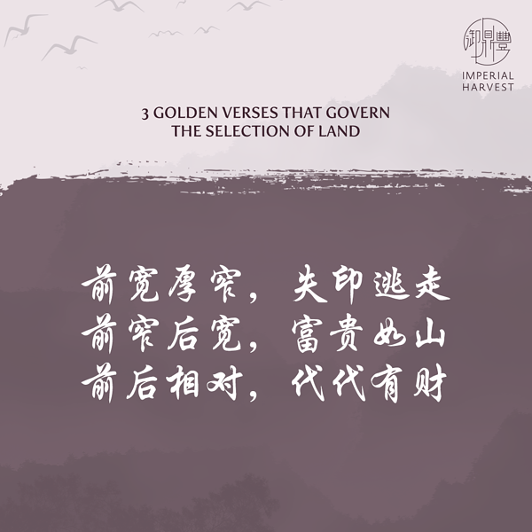 Three Golden verses that govern the selection of lands
