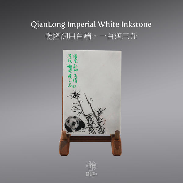 Imperial White Ink Stone
